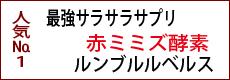 赤ミミズ酵素・ルンブルルベルス・LR末