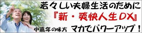 14倍濃縮マカ 新・爽快人生DX